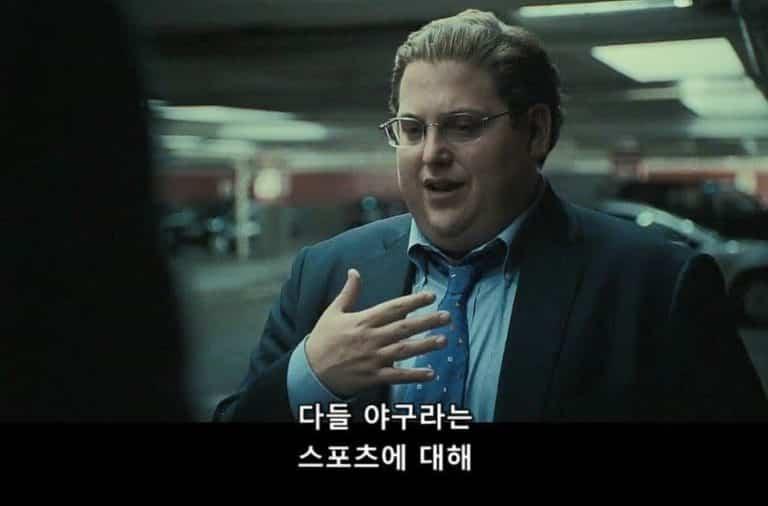 머니볼 9