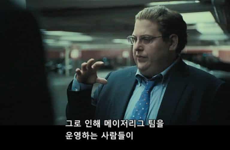 머니볼 6