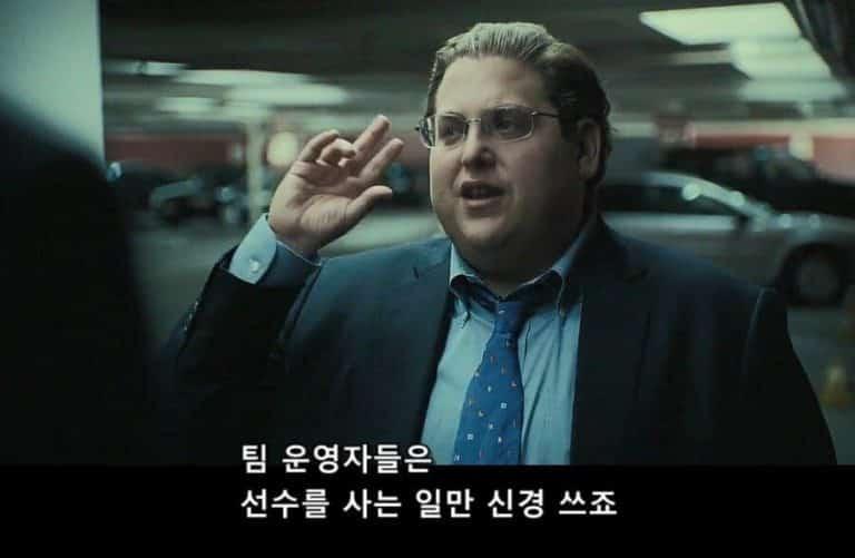 머니볼 3