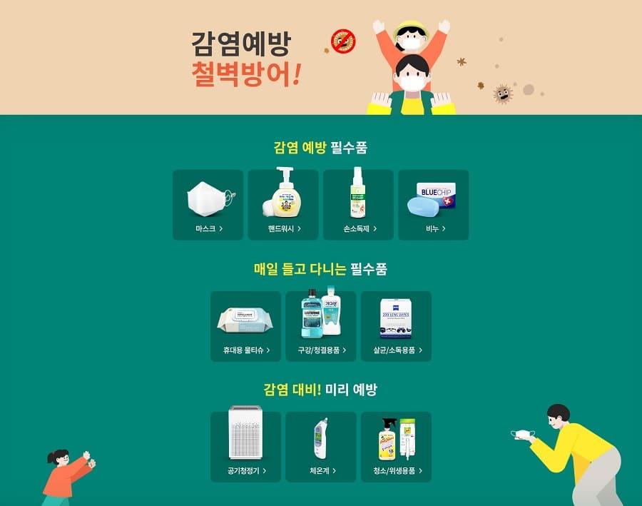 감염 예방 감염 대비 제품