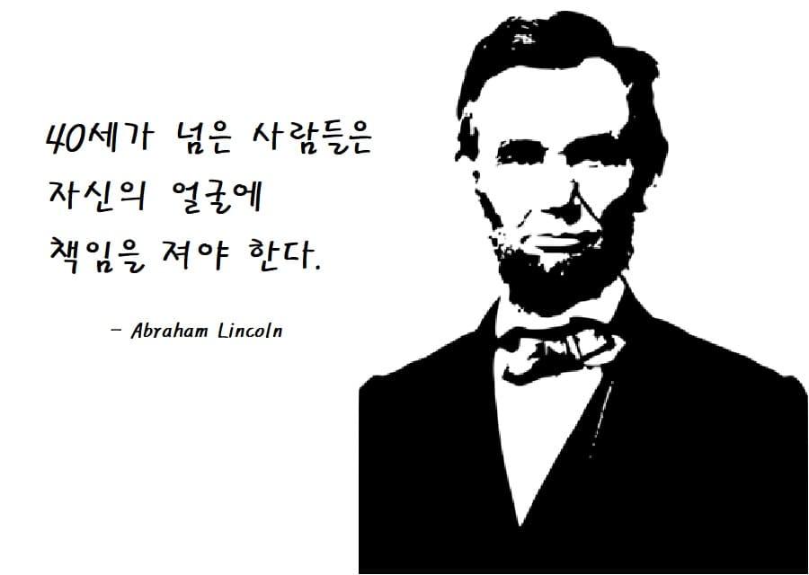 중년 명언 링컨