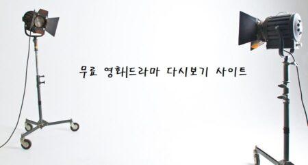 무료 영화 드라마 다시보기