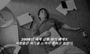 빅쇼트 다시보기 | 2008년 경제 대 사기극