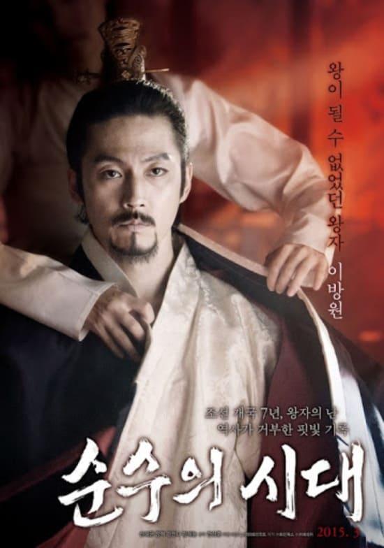 king teajong 6