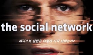 소셜 네트워크 다시보기 | 페이스북 설립과정을 담은 영화