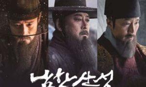 남한산성 다시보기 | 왜 병자호란이 일어났나?