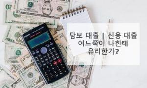 담보 대출 | 신용 대출 어느쪽이 나한테 유리한가? – 대출 알고 받자