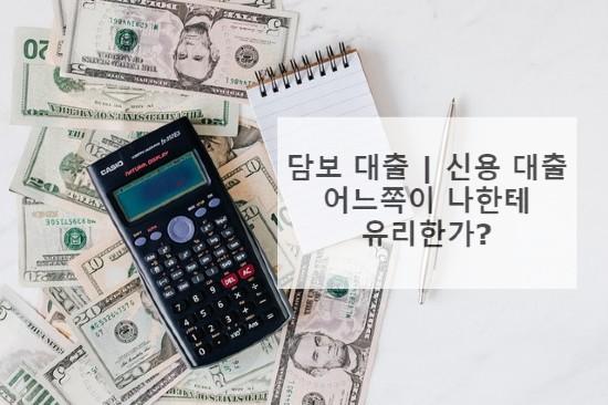 담보 신용 대출