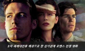 진주만 다시보기   2차 세계대전을 배경으로 한 삼각관계 로맨스 전쟁 영화 : Pearl Harbor