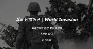 world invasion main