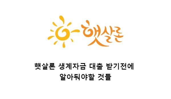 햇살론 생계자금