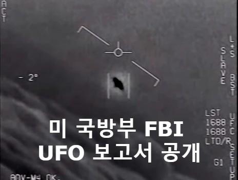 UFO 1 2