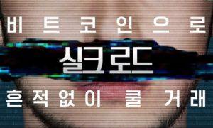 실크 로드 다시보기   비트코인을 범죄에 이용한 2021년 실화 영화