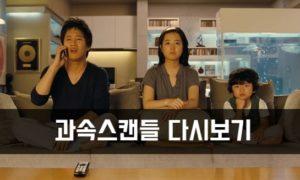 과속스캔들 다시보기   차태현 박보영 매력이 돋보이는 2008년 영화