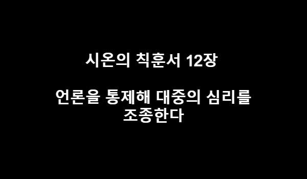 시온의 칙훈서 12장