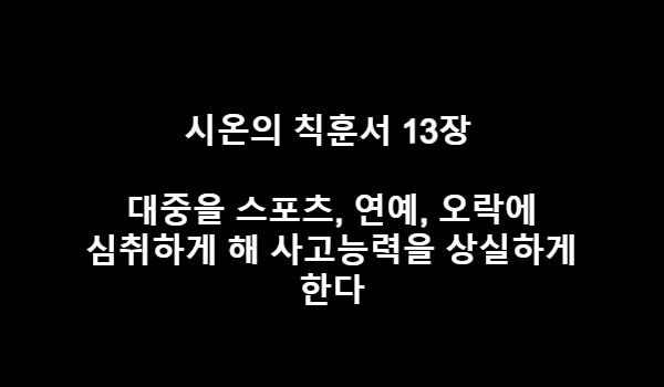 시온의 칙훈서 13장