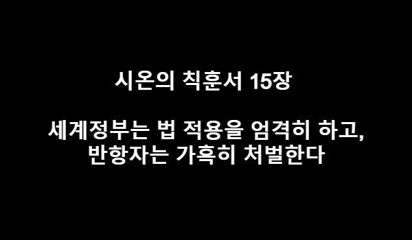 시온의 칙훈서 15장