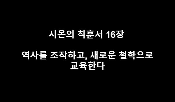 시온의 칙훈서 16장