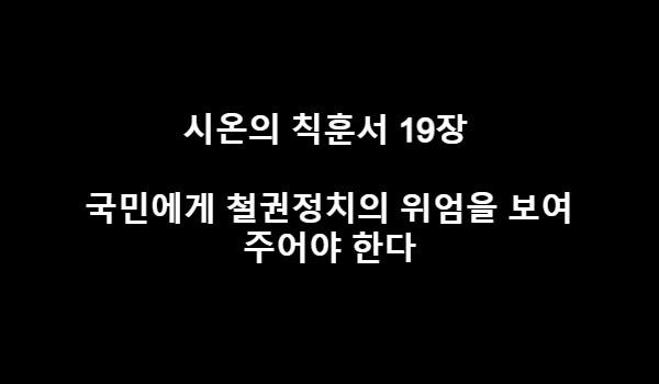 시온의 칙훈서 19장