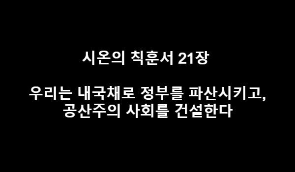 시온의 칙훈서 21장