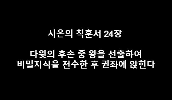 시온의 칙훈서 24장