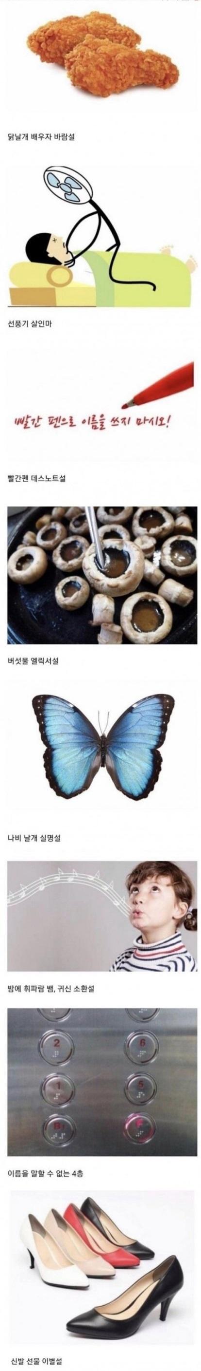 대한민국 8대 미신