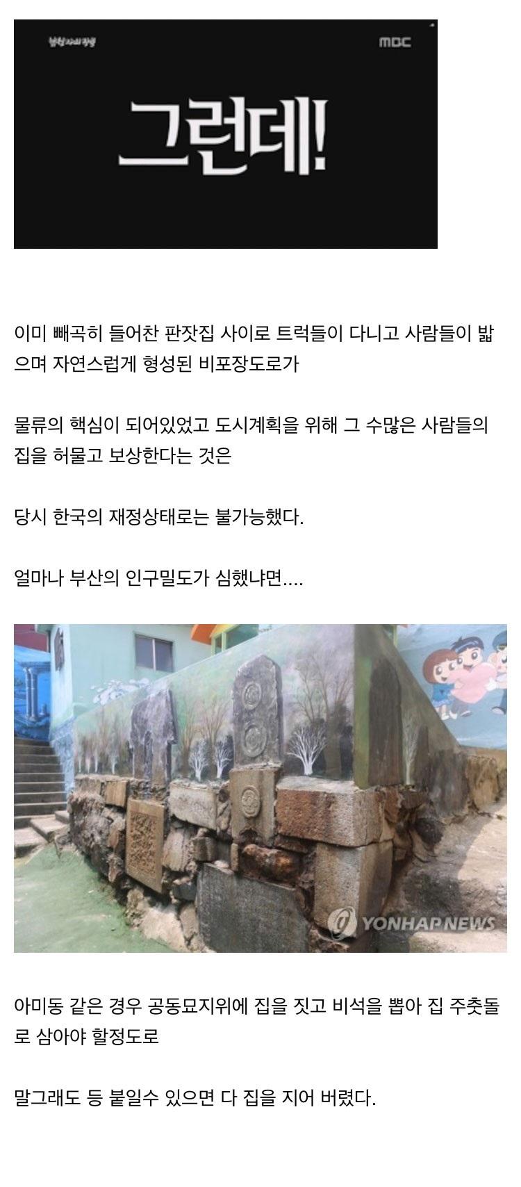 부산 헬도로 도로정책 변화