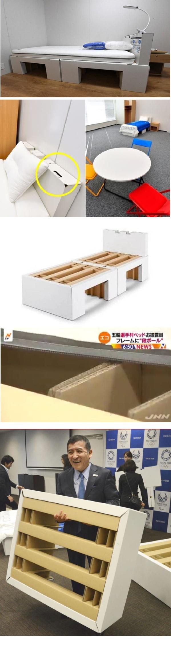 도쿄올림픽 선수촌 침대