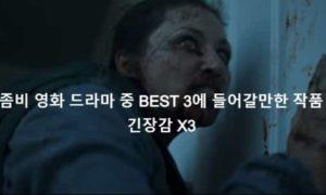 블랙썸머 다시보기   좀비 영화 BEST 3 안에 들어갈만한 작품이다