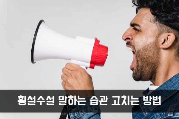횡설수설 말하는 습관 고치는 방법