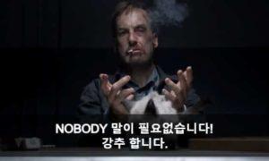 노바디 다시보기   B급 액션 영화 하지만 스트레스 해소는 확실히 되는 2021년 영화