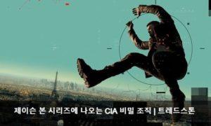트레드스톤 시즌1 다시보기   제이슨 본 시리즈에 나오는 CIA 비밀 조직