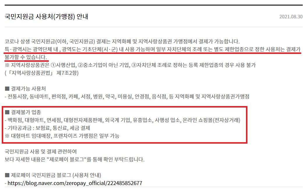 5차 재난지원금 사용처 안내 정보