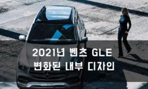2021 벤츠 GLE 450 | 고급스럽고 탐나는 디자인 SUV – 영업사원 아님