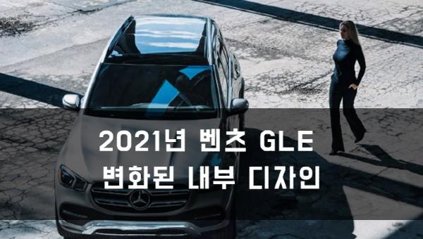 2021 벤츠 GLE 450
