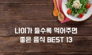 나이가 들수록 먹어주면 좋은 음식 BEST 13