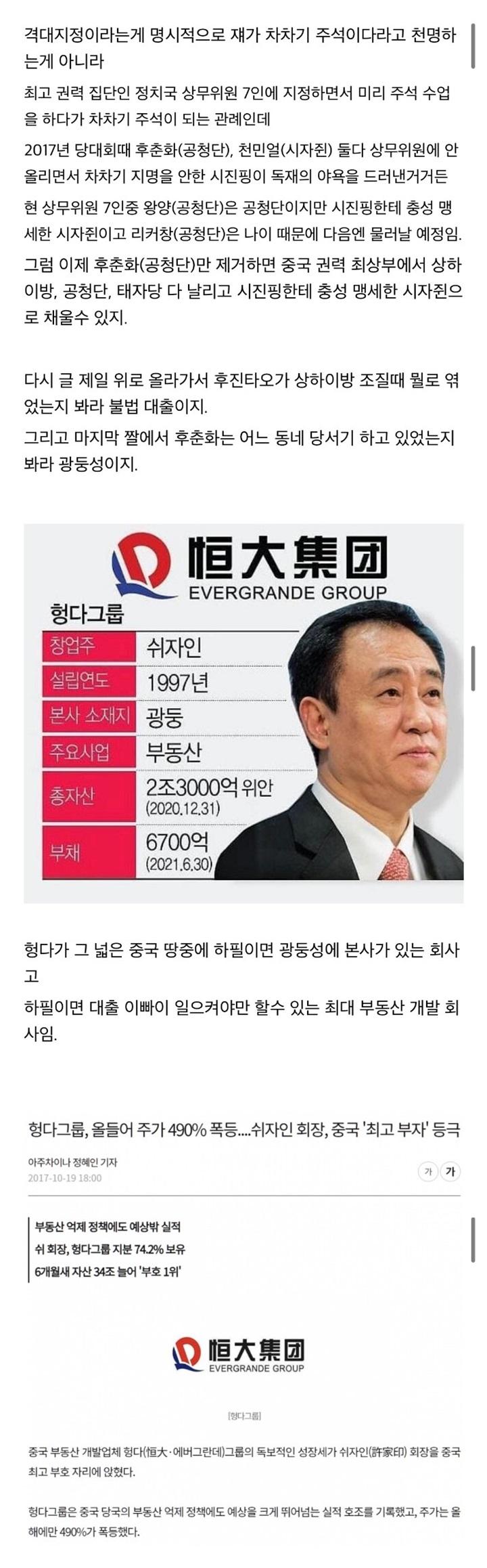 중국 헝다 그룹 사태 3