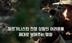 론 서바이버 다시보기 | 탈레반에게 포위당한 네이비 씰의 극적인 탈출 영화 – 2013년