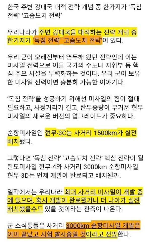 한국의 국방전력 독침전략
