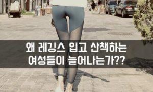 레깅스 입고 산책하는 여성분들은 뭐지?? | 솔직히 이해가 안감 – 2021년