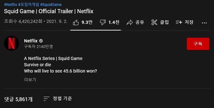 오징어 게임 해외 댓글 반응