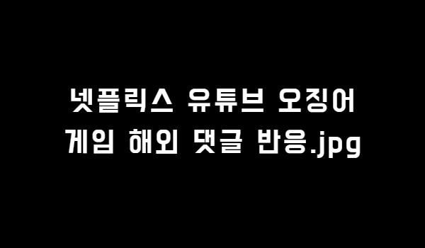 오징어게임 해외 댓글 반응