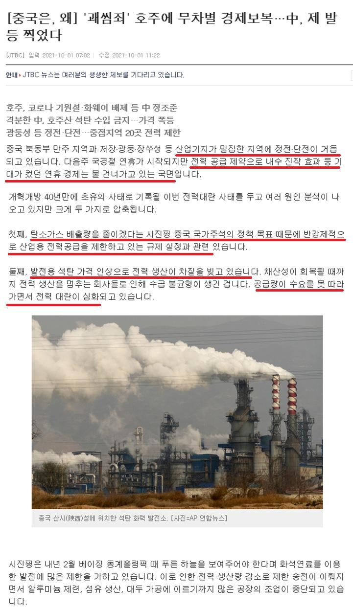 그린플레이션 집중 1 중국의 석탄 문제