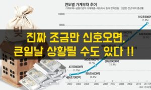 대출 안되는 이유 | 가계부채가 대체 무엇이길래?