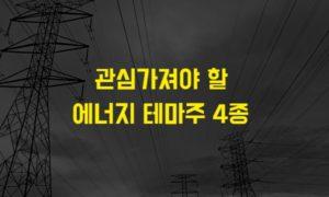 에너지 테마주 4종 | 도시가스 셰일가스 정유 LPG