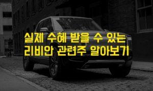 리비안 관련주 '제2의 테슬라' 수혜주 TOP 12 알아보기 | RIVIAN