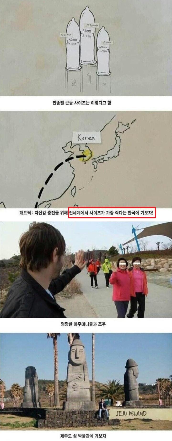 남자의 가치 한국