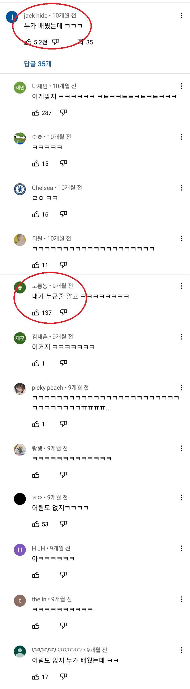 인기 학원강사와 수강생 댓글